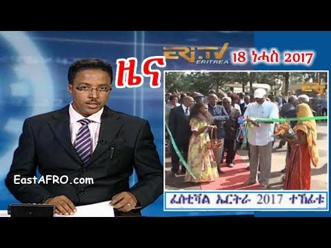 Eritrean News ( August 18, 2017) |  Eritrea ERi-TV