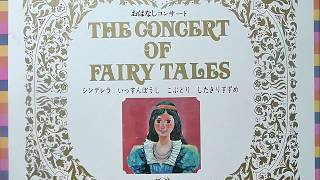 THE CONCERT OF FAIRY TALES 第1巻 童音社 1969~70年頃の作品です ノイ...