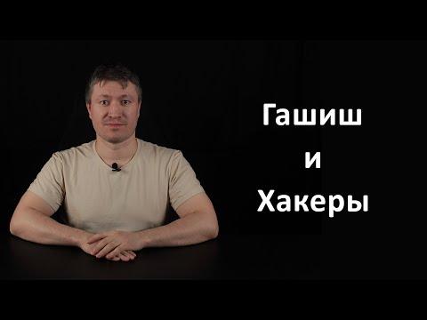Русские Хакеры 1: Гашиш и хакеры