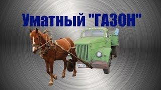 """Уматный """"газон"""". ГАЗ."""