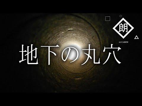 地下 の 丸 穴 その後