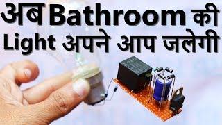 Bathroom light automatic On/Off | 3 Sec से 5 Min तक अब Bathroom की Light अपने आप जलेगी