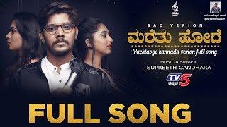 Marethu hode Kannada Song 2019 | Pachtaoge Kannada Version | Supreeth Gandhara | TV5 Sandalwood
