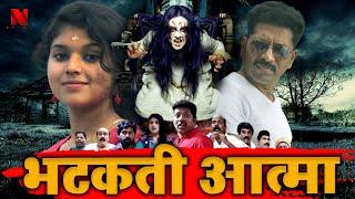 भटकती आत्मा | New Hindi Dubbed Thriller Horror Movie HD | Latest Hindi Dubbed Movie 2020