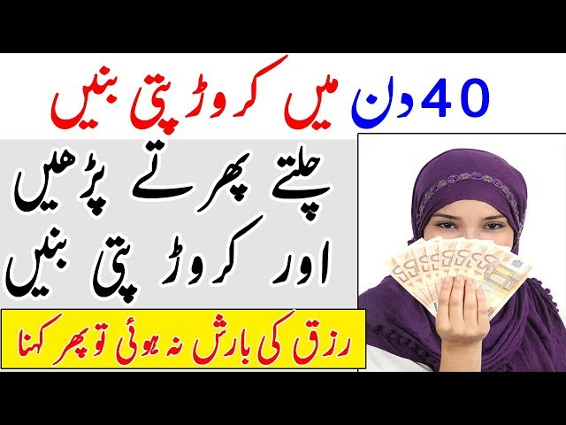 40 Days Main Crorepati Banne Ka Wazifa | Dolat mand aur ameer hone ka wazifa in Urdu Hindi