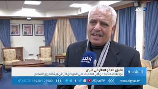 تقرير - الأردن .. «قانونية النواب» تعلن انتهاءها من تعديلات مشروع قانون العفو العام