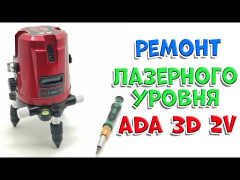 Ремонт ADA 3D Liner 2V. Что делать при очень большой погрешности?