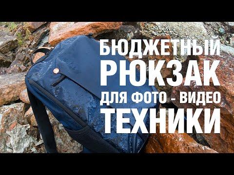 Лучший ФОТОРЮКЗАК за 5000 руб. | Monfrotto backpack