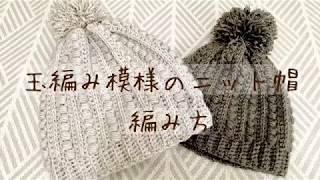 100均 玉編み模様のニット帽 編み方