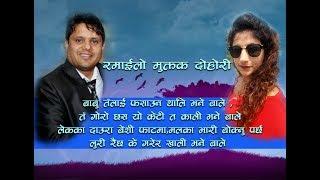 बाबु तँलाई फसाउन थालि भने बाले , तँ  गोरो छस यो केटी त काली भने बाले  Muktak Dohori || Saru & Bharat