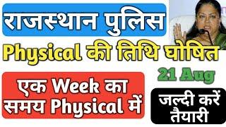 Rajasthan Police 2018 constable, #Physical date आ गई,#Time नहीं है जुट जाएं,#21 Aug update,Hindi