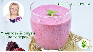 Полезные рецепты. Смузи из фруктов на завтрак