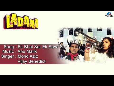 Ladaai : Ek Bhai Ser Ek Sava Ser Full Audio Song | Mithun Chakraborty, Dimple Kapadia |