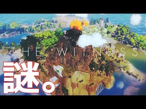 謎の島からパズルを解いて脱出したい - The Witness 実況プレイ