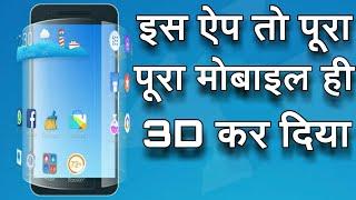 वाह क्या बात है पूरा 3D में | मज़ा आ गया | Speedy | Smooth | Secure Android Launcher | by itech screenshot 2