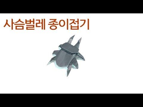 origami hercules beetle instructions