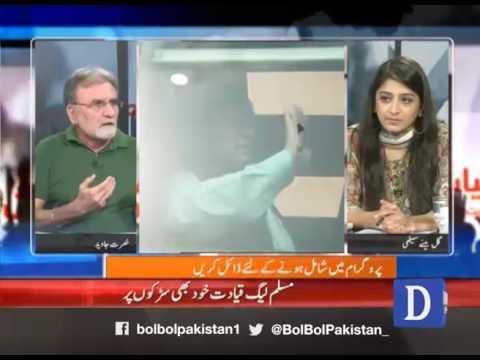 Bol Bol Pakistan - August 09, 2017 - Dawn News