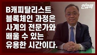 B캐피탈리스트 5기 수강 후기 by 한국표준협회 이상진…