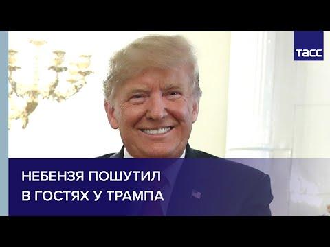 Небензя пошутил в гостях у Трампа