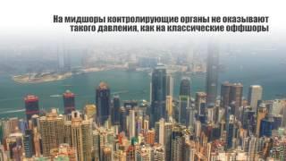 Гонконг оффшор или нет? Мидшор!(, 2016-06-20T10:29:46.000Z)