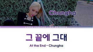 Chungha - At The End* / 그 끝에 그대 (Hotel Del Luna OST 6) Lyrics Color Coded (Han/Rom/Eng)