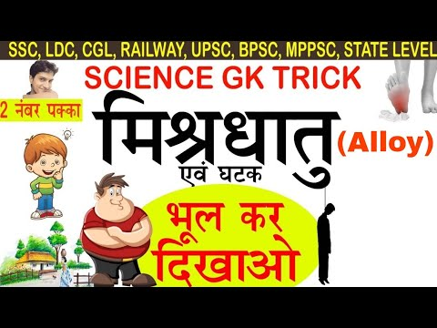 Science Gk tricks : Alloy metal and their components /मिश्र धातुओ को याद करने की ट्रिक online school