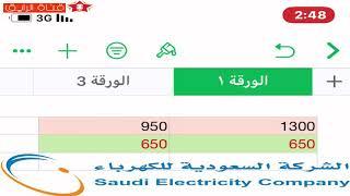 الطريقة الأفضل لـ الغاء برنامج ( تيسير ) شركة الكهرباء السعودية