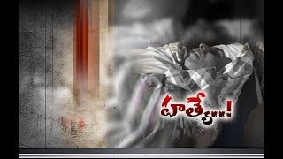 Kadapa SP Rahul Dev Confirms | YS Vivekananda Reddy Death as Murder