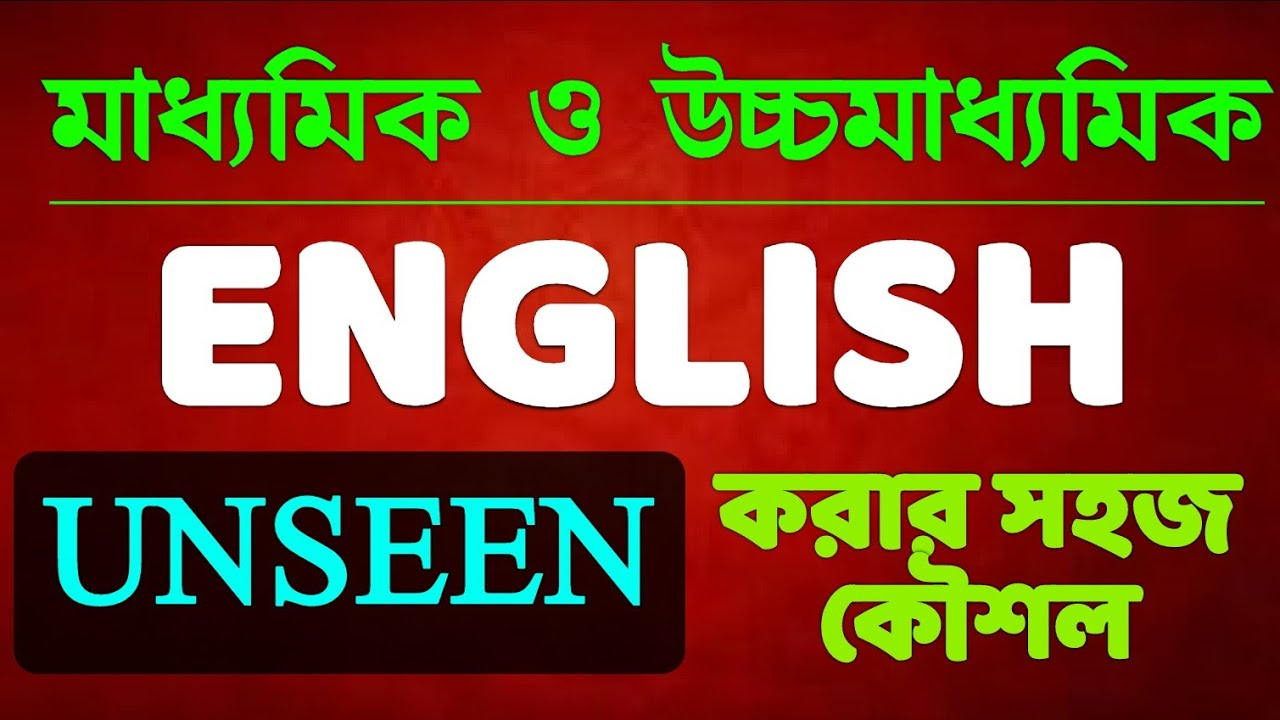 madhyamik & hs English unseen preparation tips/how you complete unseen successfully on Examination