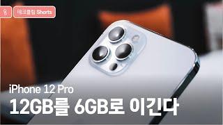 갤럭시 노트 20 이긴 아이폰 12 프로 - 2GB의 …