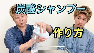 炭酸シャンプーの作り方と市販品コタ炭酸シャンプーの効果について