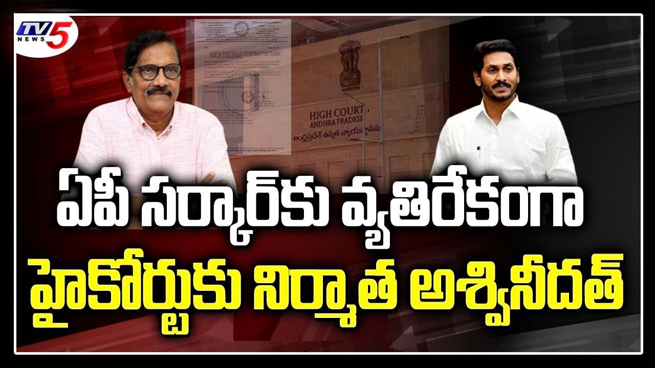 Krishnamraju And Aswanidutt File Case In High Court