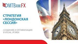 """Торговая стратегия """"Лондонская сессия"""". Создание в Visual JForex и оптимизация"""