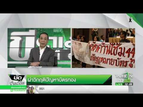 ย้อนหลัง ผ่าวิกฤติปัญหาบัตรทอง : ขีดเส้นใต้เมืองไทย | 22-06-60 | ชัดข่าวเที่ยง