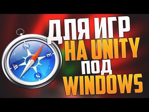 Браузер Safari - для игр на Unity Web Player под Windows