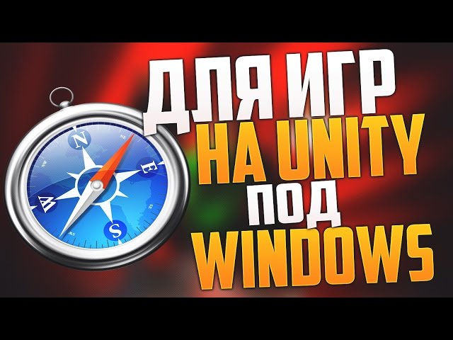 Браузер Safari - для игр на Unity Web Player под Windows | Браузер Safari под Windows 2018