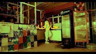 T.A - KHALATA/خلاطة (Music Video)