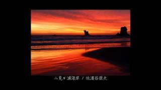 Nature of IWAKI  いわきの風景写真集 かもめの視線 2
