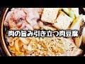 ご飯が進みすぎる!! すき焼き風『肉の旨み引き立つ肉豆腐』How to make simmered bee…