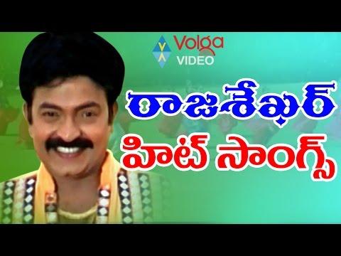 Rajasekhar Hit Songs - Video Songs Jukebox - Volga VideoSongs