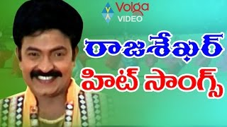 Rajasekhar Hit Songs - Video Songs Jukebox - Volga VideoSongs