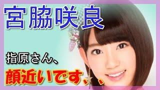 【宮脇咲良】ソロ曲の次はセンター発表!総選挙でAKB48を壊したい!「それでも好きだよ」とHKT48の指原莉乃