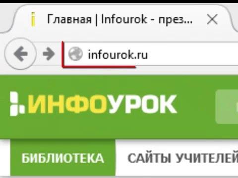 Infourok ru зарегистрироваться vbrr online личный кабинет