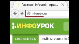 Регистрация на сайте INFOUROK.RU