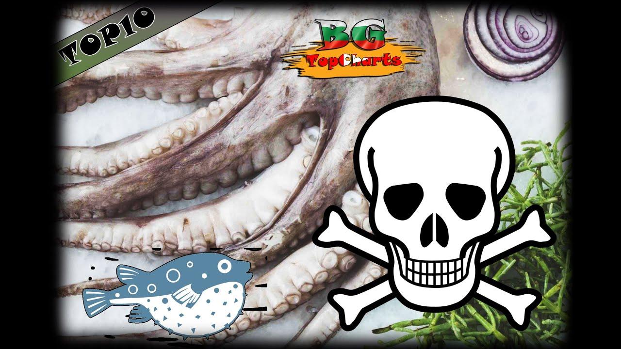 Топ 10 - Храни, които могат да ви убият! - (ВИДЕО)