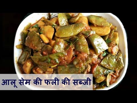 आलू सेम की फली की सब्जी बनाने की विधि - Aalu Sem Ki Phali ki Sabzi Recipe In Hindi