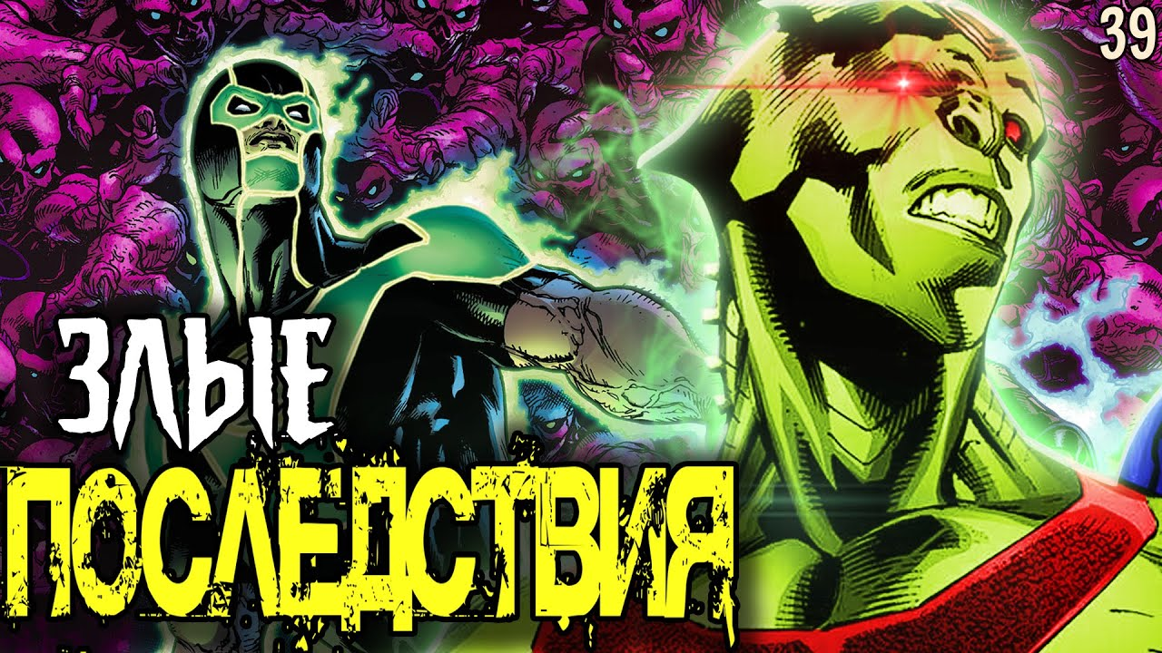 Международная Лига Справедливости и новый порядок - ЗЛО / DC Comics