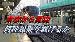 【東京→青森】東日本在来線特急乗継の旅#1