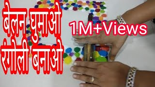 Sankranti Rangoli Design using Belan बेलन घुमाओ  रंगोली बनाओ  by Shilpa