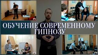 Обучение гипнозу | регрессивный | мгновенный | эриксоновский| гипноз обучение | гипноз школа